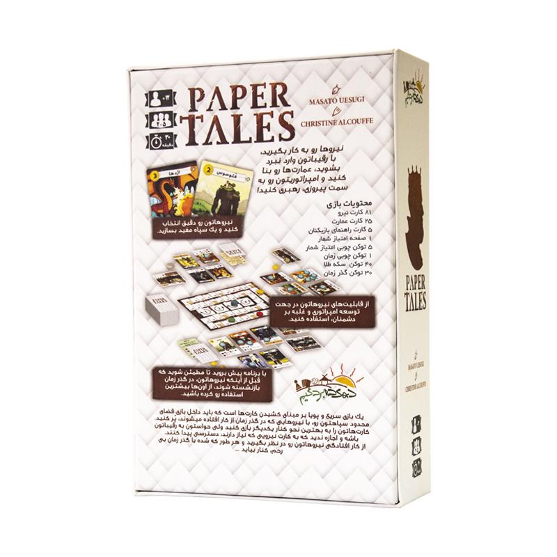 عکس پشت جعبه بازی Paper Tales