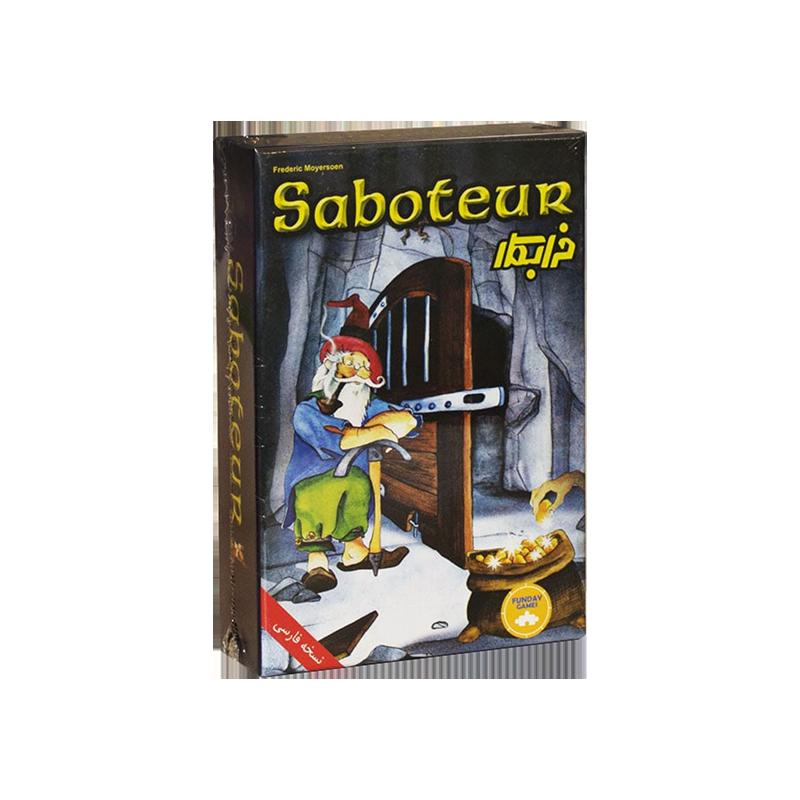 جعبه بازی خرابکار saboteur