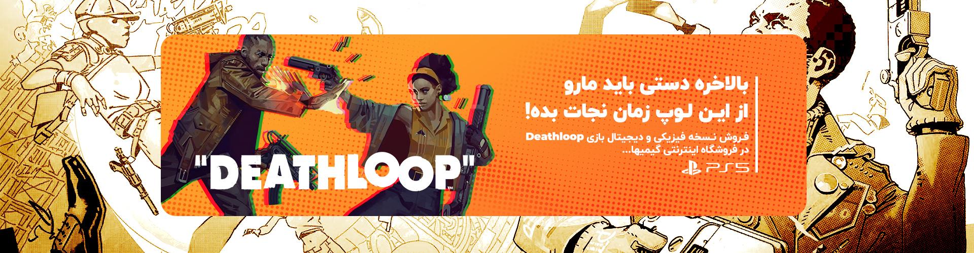 بنر فروش بازی Deathloop
