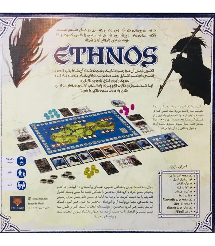 صفحه پشت جعبه بازی ETHNOS