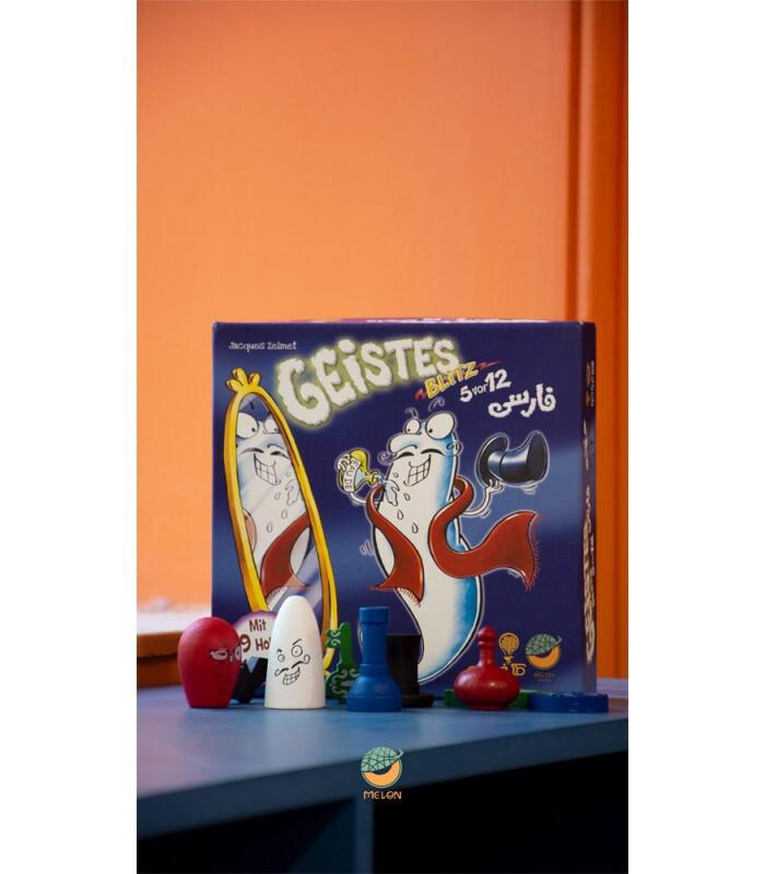 جعبه بازی حمله ارواح Geistes Blitz نسخه ایرانی