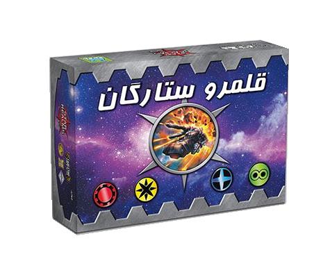 جعبه بردگیم قلمرو ستارگان Star Realms نسخه ایرانی