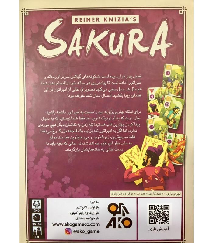 عکس پشت جعبه بازی SAKURA
