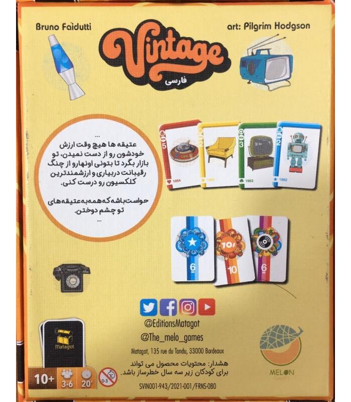 پشت جعبه بازی وینتیج vintage نسخه ایرانی
